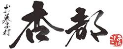 お菓子村 杏都 公式ホームページ official website
