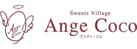 鳥栖市   洋菓子屋 スイーツ アンジェココ 公式ホームページ official website